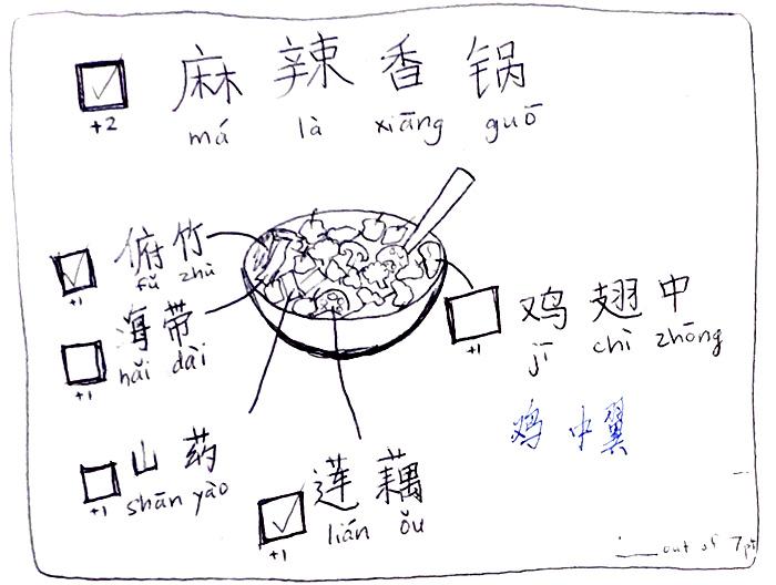 sichuan dry pot mala xiangguo 麻辣香锅