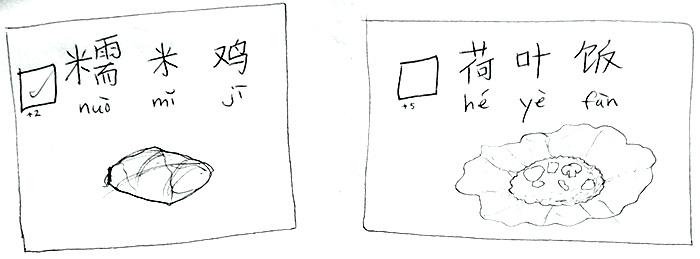 sticky rice in a leaf nuomi ji 糯米鸡 heye fan荷叶饭