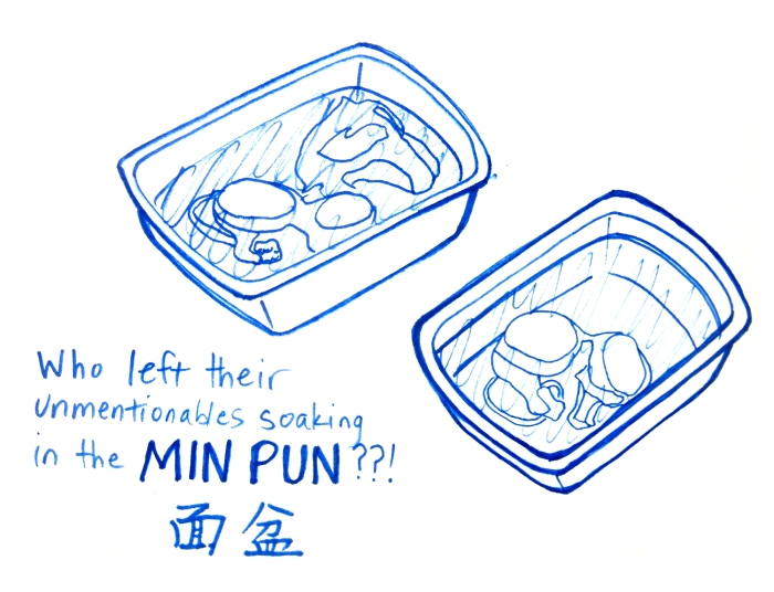 min pun plastic mini wash tub